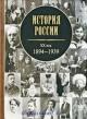История России XX век 1894 -1939